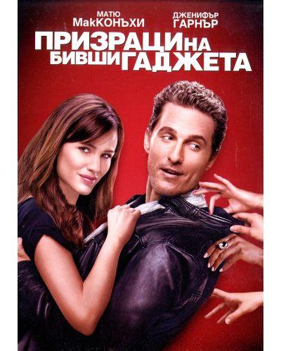 Призраци на бивши гаджета (DVD) - 1