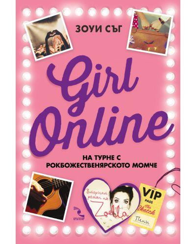 Girl Online на турне с рокбожественярското момче - 1