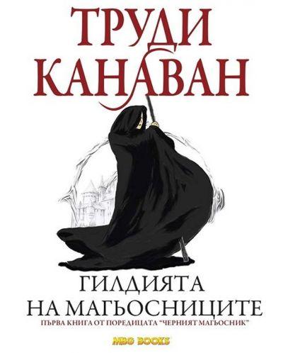 Гилдията на магьосниците (Черният магьосник 1) - 1