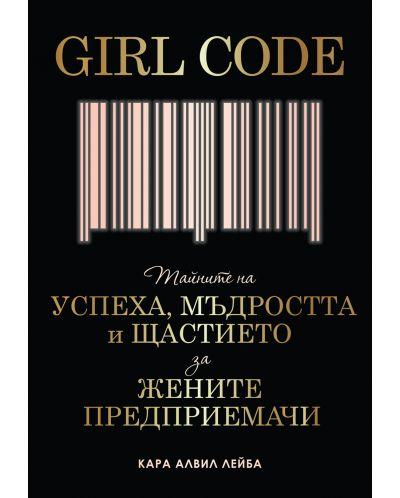 Girl Code - 1