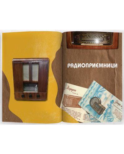 Голяма книга за българската техника - 3