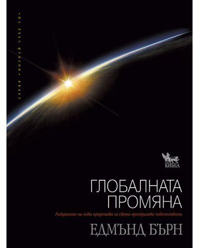 Глобалната промяна - 1