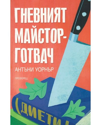 Гневният майстор-готвач - 1