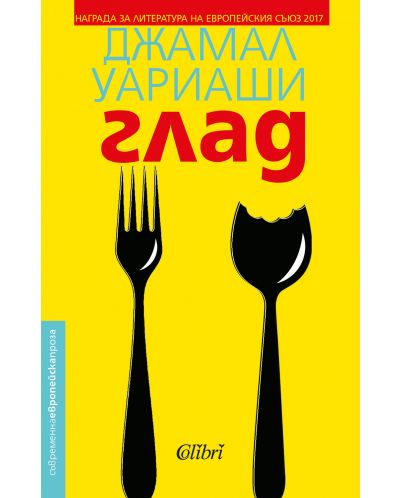 Глад (Джамал Уариаши) - 1