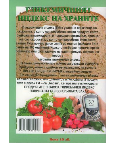 Гликемичният индекс на храните и здравето - 2