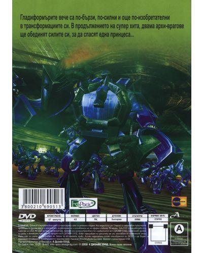Гладиформърс 2 (DVD) - 2