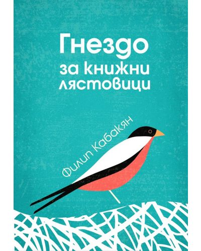 Гнездо за книжни лястовици - 1