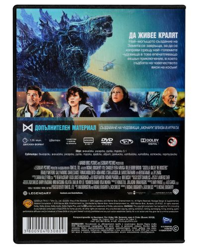 Годзила: Кралят на чудовищата (DVD) - 2