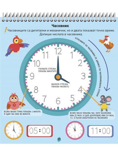 Горска математика събиране, изваждане и часовника (Книжка с изтриващи се страници и флумастер) - 11