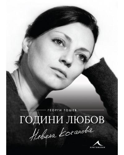 Невена Коканова. Години любов - 1
