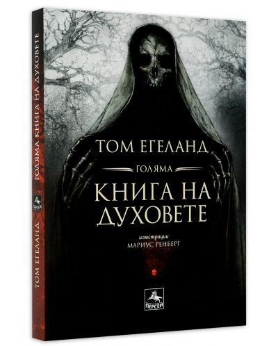 Голяма книга на духовете - 4
