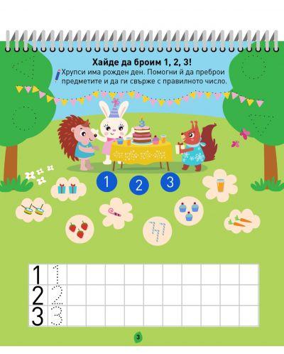 Горска математика (Книжка с изтриващи се страници и флумастер) - 5