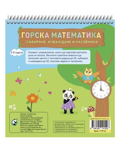 Горска математика събиране, изваждане и часовника (Книжка с изтриващи се страници и флумастер) - 3