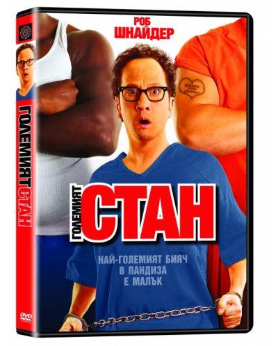 Големият Стан (DVD) - 1