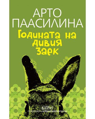 Годината на дивия заек - 1