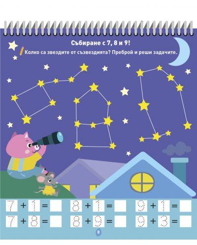 Горска математика събиране, изваждане и часовника (Книжка с изтриващи се страници и флумастер) - 6