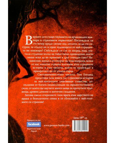 Голяма книга на духовете - 3