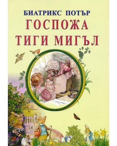 Госпожа Тиги Мигъл - 1