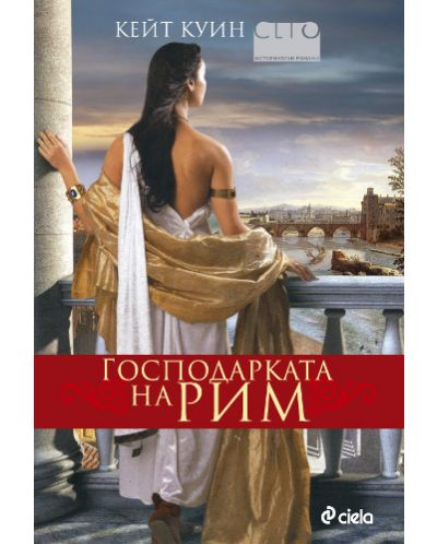 Господарката на Рим - 1