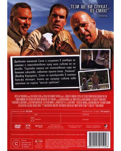 Големият Стан (DVD) - 4