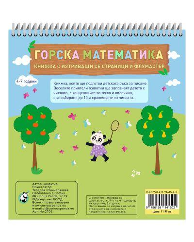 Горска математика (Книжка с изтриващи се страници и флумастер) - 3