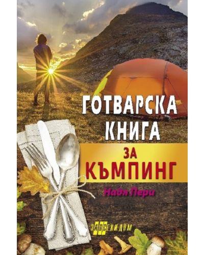 Готварска книга за къмпинг - 1