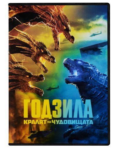 Годзила: Кралят на чудовищата (DVD) - 1