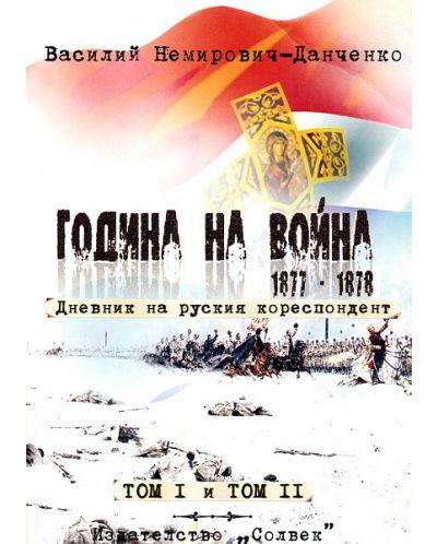 Година на война 1877-1878 - 1