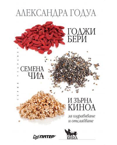 Годжи бери, семена чиа и зърна киноа за оздравяване и отслабване - 1