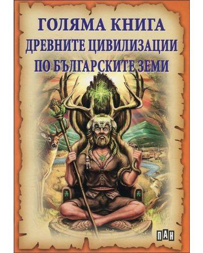 golyama-kniga-drevnite-tsivilizatsii-po-balgarskite-zemi - 1