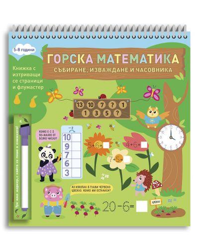 Горска математика събиране, изваждане и часовника (Книжка с изтриващи се страници и флумастер) - 1