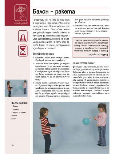 Голяма книга с експерименти за деца - 7