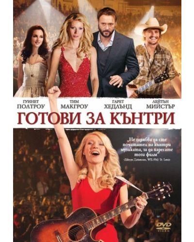 Готови за кънтри (DVD) - 1