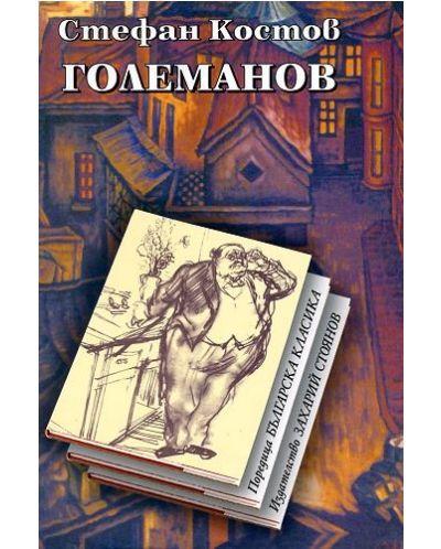 golemanov - 1