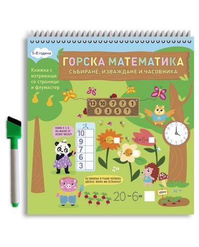 Горска математика събиране, изваждане и часовника (Книжка с изтриващи се страници и флумастер) - 2