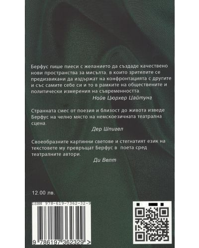 gospozha-shmits-1 - 2