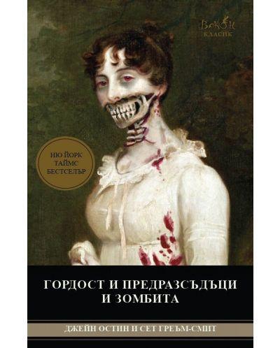 gordost-i-predrazs-d-ci-i-zombita - 1