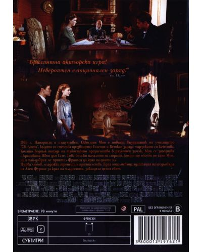 Големия Мон (DVD) - 2