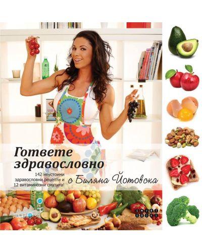 Гответе здравословно с Биляна Йотовска (Последно издание) - 1