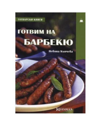 Готвим на барбекю (твърди корици) - 1