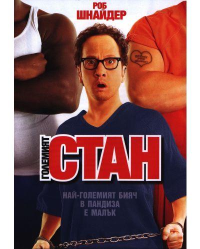Големият Стан (DVD) - 3