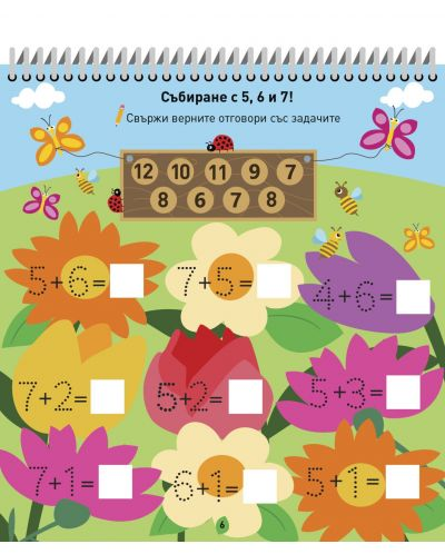 Горска математика събиране, изваждане и часовника (Книжка с изтриващи се страници и флумастер) - 5