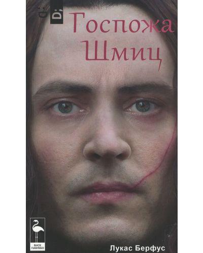 gospozha-shmits - 1