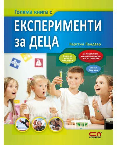 Голяма книга с експерименти за деца - 1