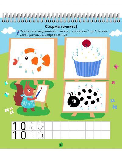 Горска математика (Книжка с изтриващи се страници и флумастер) - 6