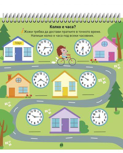 Горска математика събиране, изваждане и часовника (Книжка с изтриващи се страници и флумастер) - 13