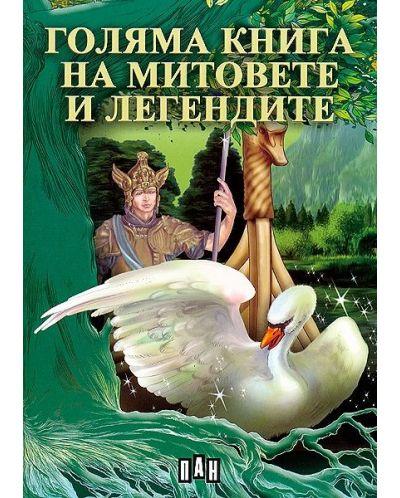 Голяма книга на митовете и легендите - 1