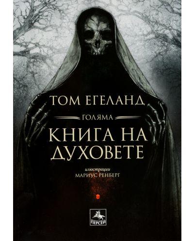 Голяма книга на духовете - 1