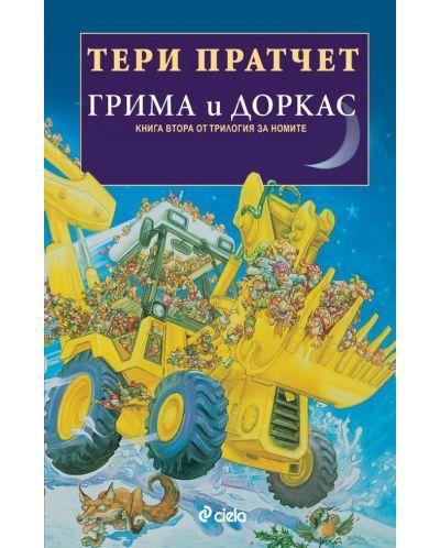 Грима и Доркас (Трилогия за номите 2) - 1