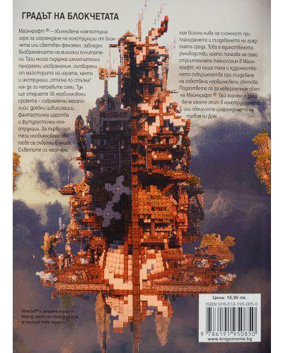 Градът на блокчетата. Построените светове в Minecraft - 2